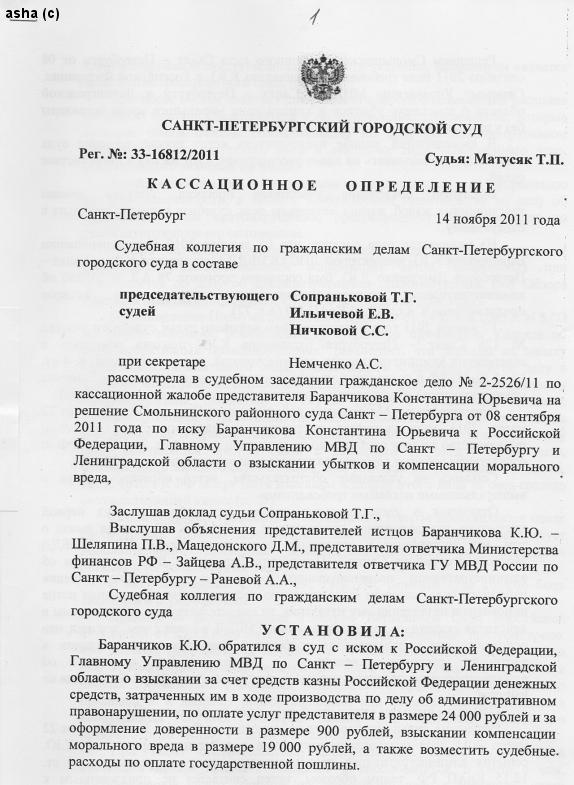 Военный суд санкт-петербургского